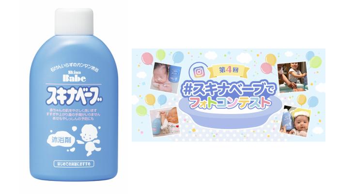 すべりにくいから安心♪赤ちゃんもママも沐浴タイムが楽しめる「スキナベーブ」のモニター募集!