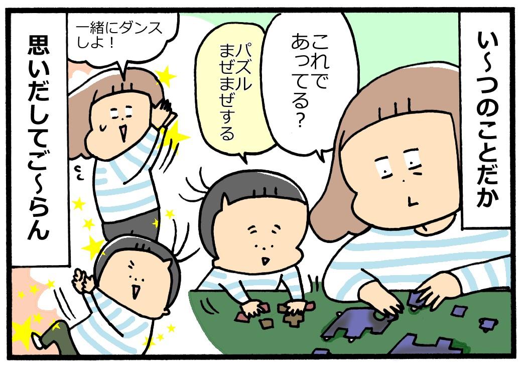 【子育てマンガ】Instagramで人気の子育てマンガ第34回 『ユキタくんとユキミさん』