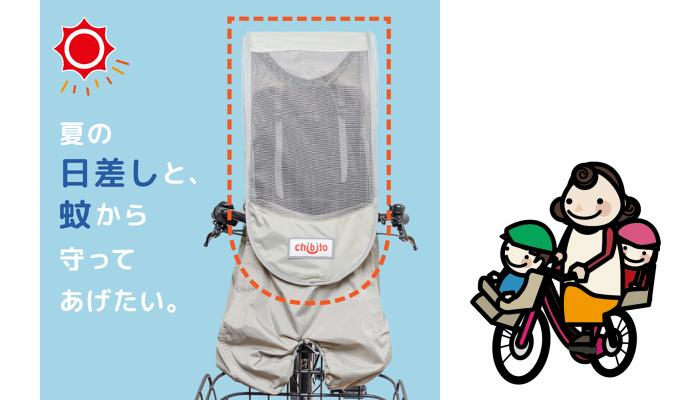 夏の日差しから子どもを守るカバーに蚊よけの機能をプラス♪「子供乗せ自転車のチャイルドシートカバー」のモニター募集!