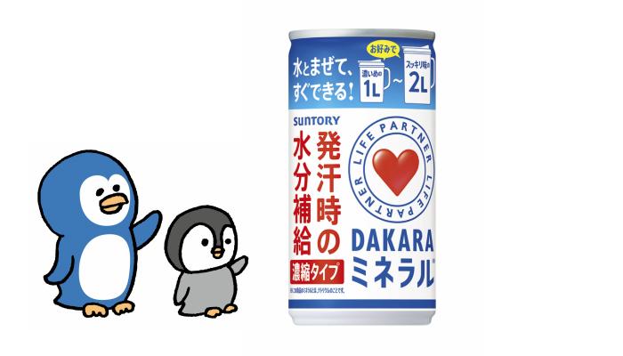 水と混ぜるだけで2リットルの熱中症対策飲料ができる「DAKARAミネラル 濃縮タイプ 6缶パック」のモニター募集!