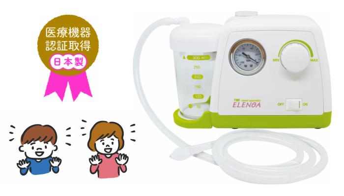 医療機器認証取得!お医者さんもオススメする電動鼻水・たん吸引器「ELENOA エレノア」のモニター募集!
