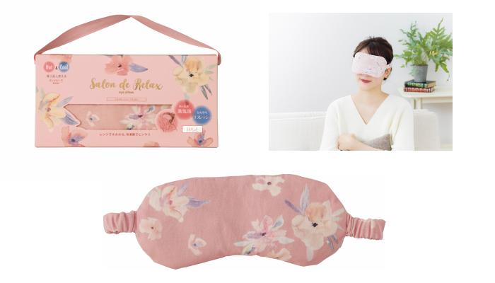 プレゼント!冷たいのも温かいのもOK♪くり返し使える「Salon de Relax eye pillow(サロン デ リラックス アイピロー)」