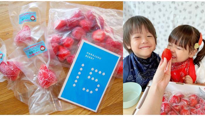 新ブランドのいちご「原宿ベリーの冷凍イチゴ」モニターママの口コミ!