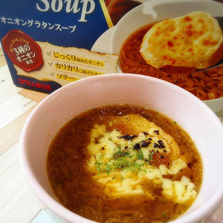 手間ひまかけた本格派フリーズドライ「オニオングラタンスープ」モニターママの口コミ!