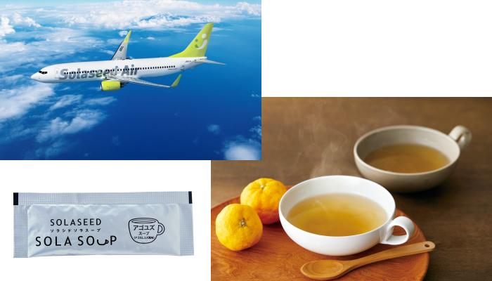 プレゼント!飛行機に乗らなくちゃ飲めないスープをおうちで味わうチャンス♪「ソラシド ソラスープ(アゴユズスープ)」