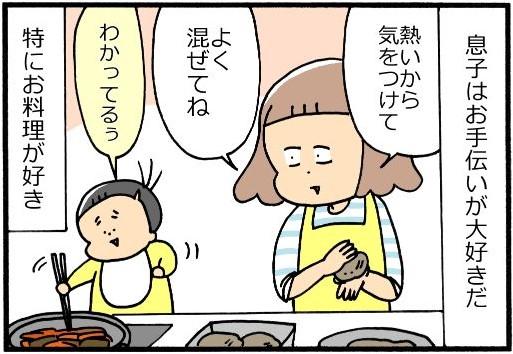 【子育てマンガ】Instagramで人気の子育てマンガ第35回 『ユキタくんとユキミさん』