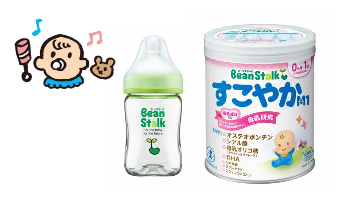 母乳成分オステオポンチン配合の粉ミルク「すこやかM1 小缶」と「ビーンスターク哺乳びん 赤ちゃん思い 広口トライタンボトル」のモニター募集!