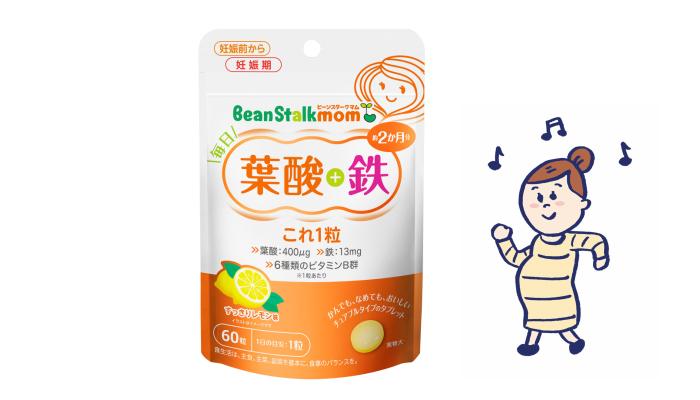 妊娠中のママに不足しがちな栄養素が手軽にとれる♪「ビーンスタークマム 毎日葉酸+鉄 これ1粒」のモニター募集!