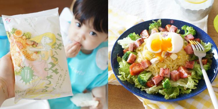 サラダ用こんにゃく麺「こばらみちる(おいシーザー、ピリ辛坦々、さわやかゆず塩)」モニターママの口コミ!
