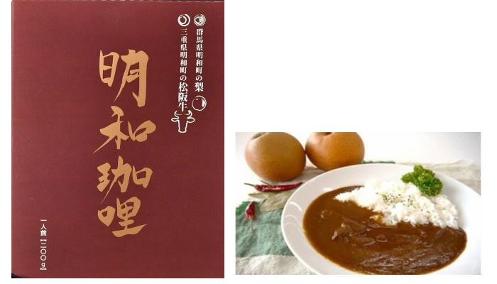 【10名募集!】明和町の特産品である松阪牛と梨がカレーで味わえる「明和珈哩(めいわカレー)」のモニター募集!