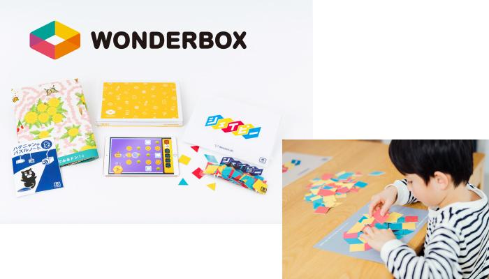 子どものワクワクを引き出してくれる!通信教育サービス「WonderBox(ワンダーボックス)」のモニター募集!