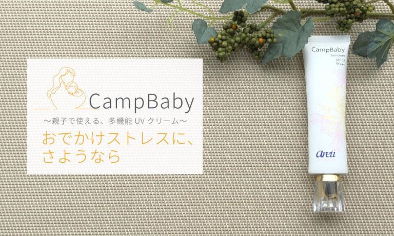 紫外線をカットしながら美白&保湿もできる「多機能UVクリーム CampBaby」のモニター募集!