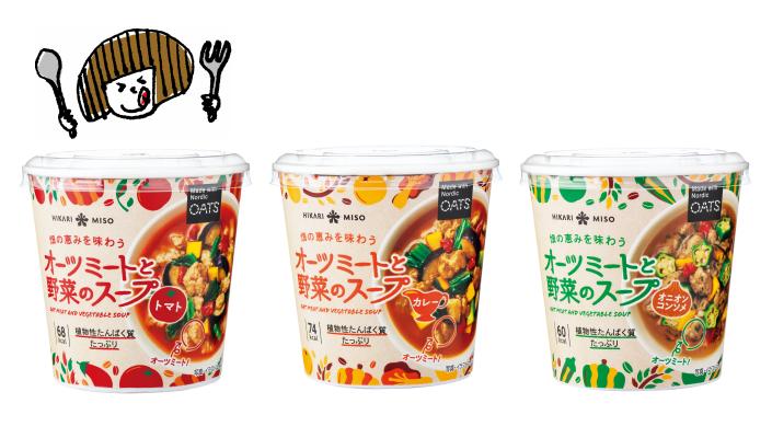 プレゼント!ベジミートに加えて4種類の野菜がたっぷり♪「オーツミートと野菜のスープ(トマト、カレー、オニオンコンソメ)」のセット