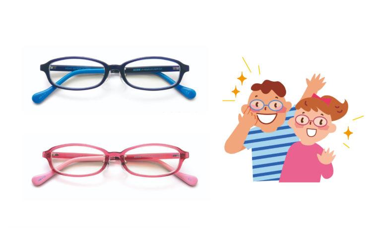 紫外線カット率99%以上!子どもの目を紫外線やブルーライトから守ってくれる!メガネの愛眼「キッズ用サポートグラス」のモニター募集!