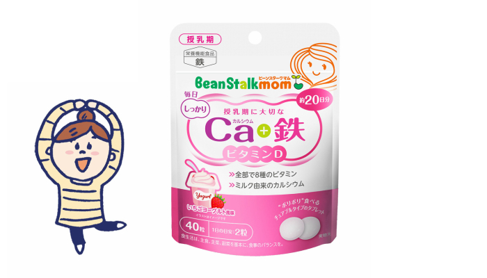 プレゼント!授乳期に不足しがちなビタミンDを増量してリニューアル「ビーンスタークマム 毎日Ca+鉄」