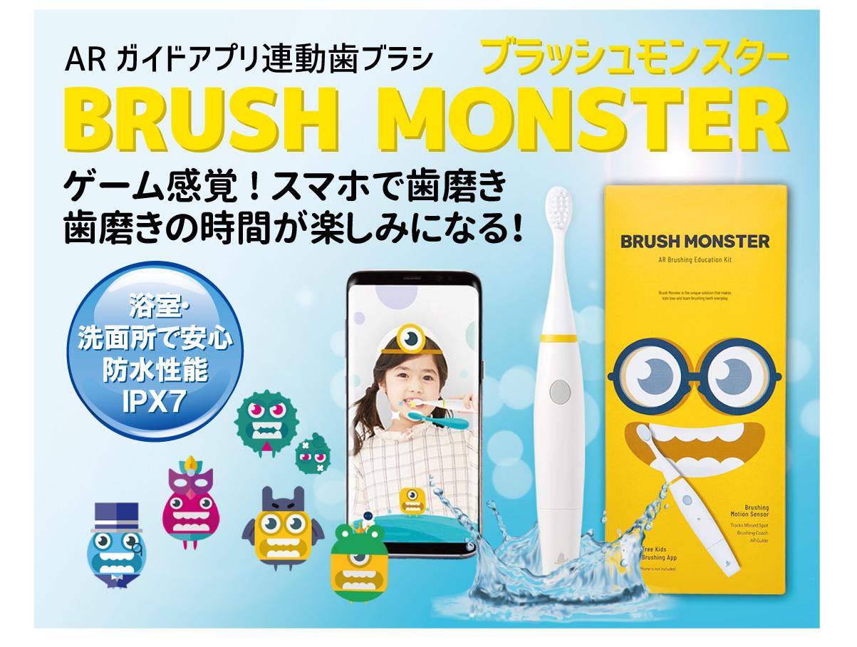 プレゼント!満を持してキッズシリーズ登場!ゲーム感覚で歯みがきできる「BRUSH MONATER(ブラッシュモンスター)」