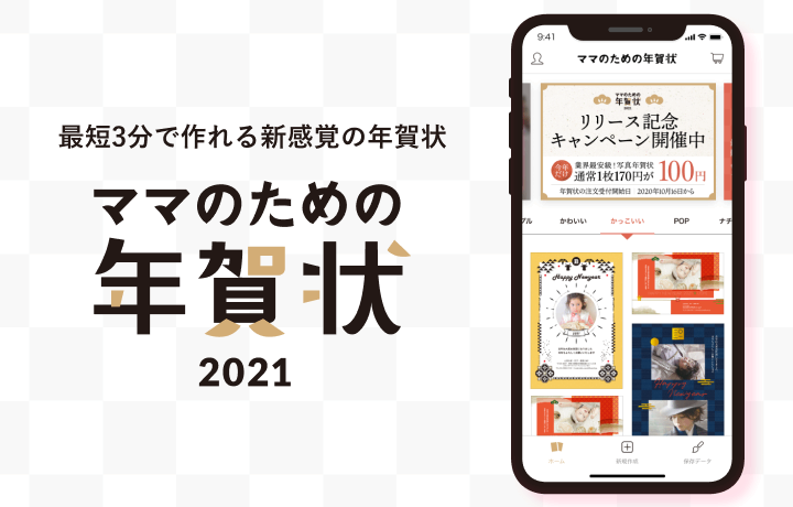 【祝アプリリリース!3000円プレゼントキャンペーン】 最短3分で簡単年賀状作成♪ママの声から生まれたアプリ「ママのための年賀状2021」の動画投稿モニター募集!