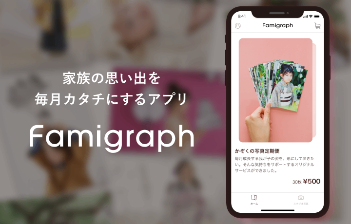 【祝アプリリリース!3000円プレゼントキャンペーン】 高画質写真が毎月30枚届く!スタジオ写真も一緒に管理できるアプリ「famigraph(ファミグラフ)」モニター募集!