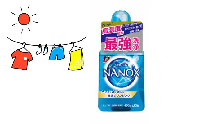 プレゼント!約7割が洗濯成分でできた濃い洗剤「トップ スーパーNANOX(ナノックス)」
