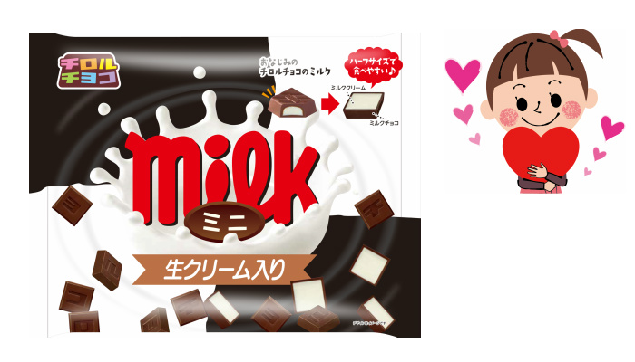 プレゼント!ハーフサイズになって食べやすさアップ♪「チロルチョコ〈ミニミルク〉」