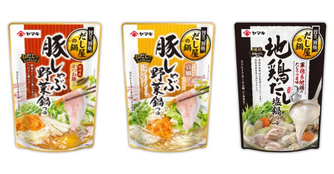 全面リニューアルしてさらにおいしく♪ヤマキの新シリーズ「旨さ、別格。だし屋の鍋」のモニター募集!