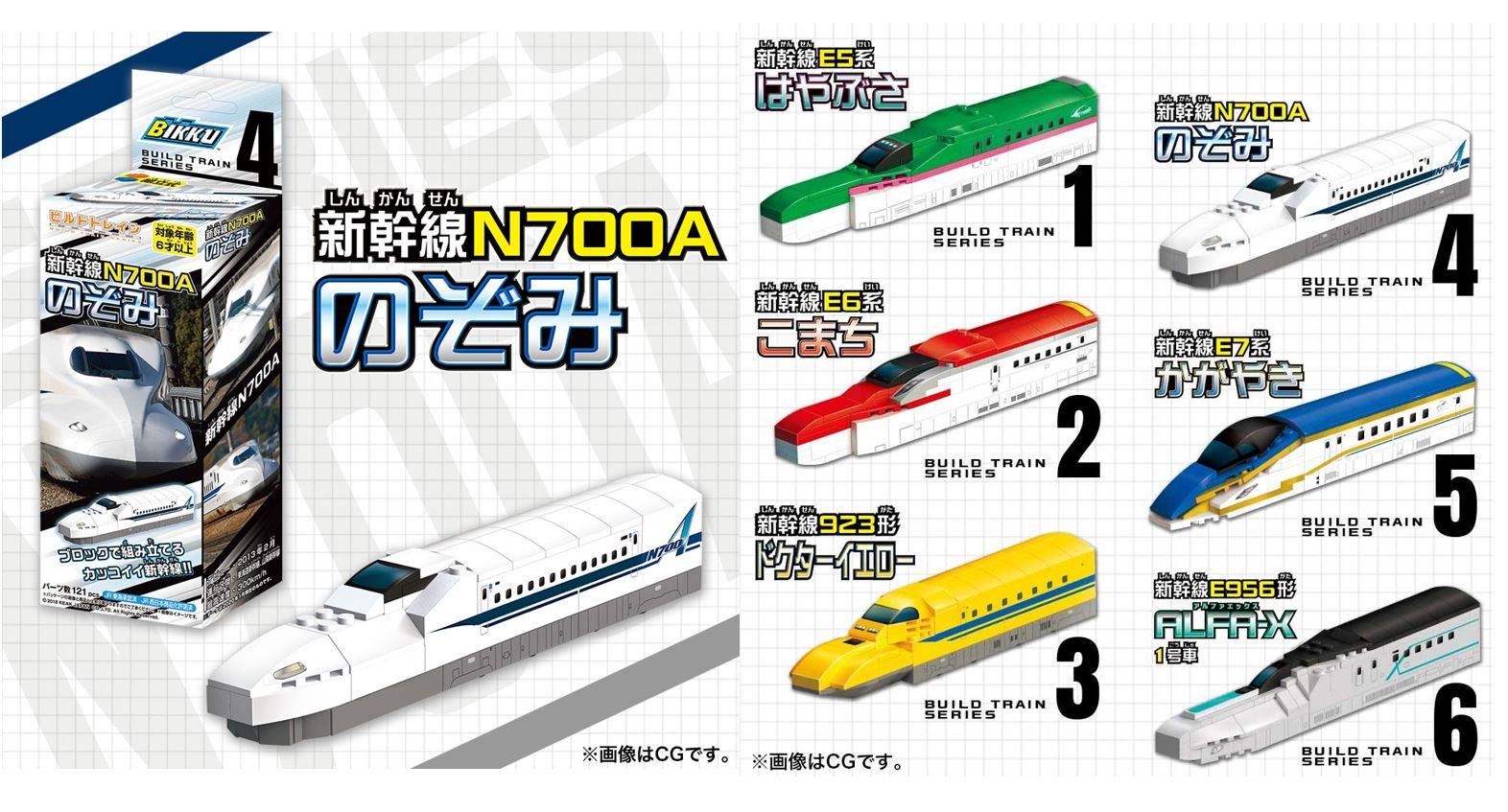 プレゼント!ブロックを組み立てたら走らせて遊ぼう♪「BIKKUビルドトレイン」新幹線シリーズ6種
