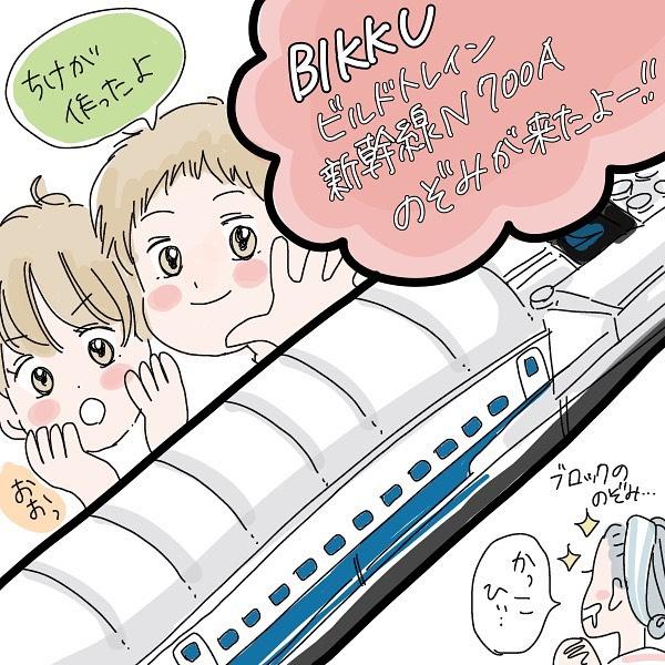 BIKKUビルドトレインシリーズ「新幹線N700Aのぞみ」「新幹線E7系かがやき」「新幹線E956形ALFA-X(1号車)」モニターママの口コミ!