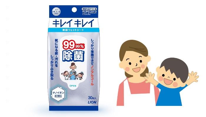 プレゼント!赤ちゃんにも安心して使える♪ノンアルコールで99.99%の除菌力*「キレイキレイ99.99%除菌ウェットシート」