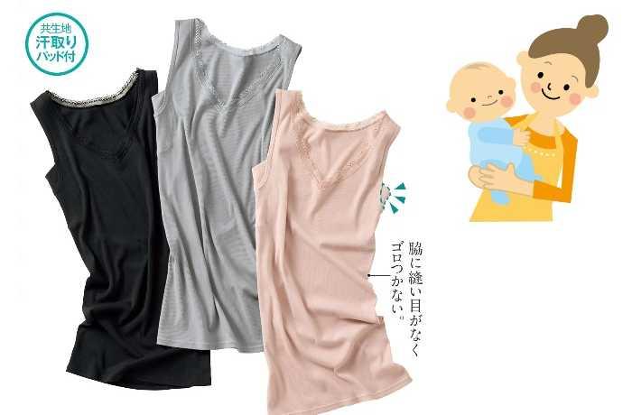 プレゼント!1年中着られる便利な「衣替えなしで快適に過ごせるインナー」