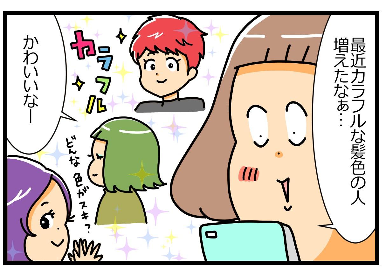 【子育てマンガ】Instagramで人気の子育てマンガ第42回 『ユキタくんとユキミさん』