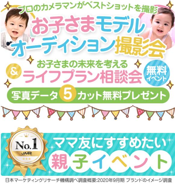【無料イベント】プロが撮影!お子さまモデルオーディション撮影会[PR]