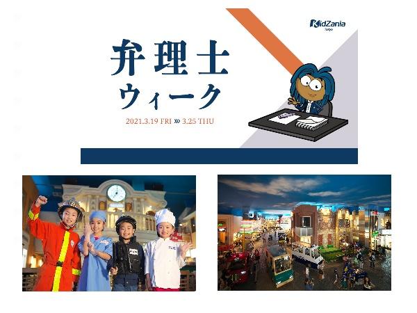プレゼント!3/19~25まで「弁理士ウィーク」を開催!「キッザニア東京 入場チケット」