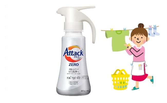 花王史上最高の洗浄力を誇る洗濯洗剤がさらに進化!「アタック ZERO ワンハンドタイプ」のモニター募集!