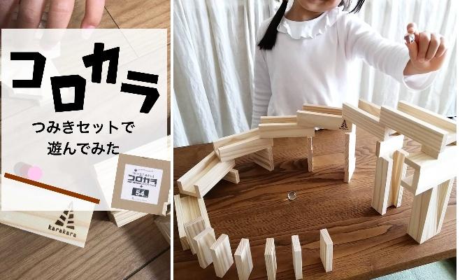 親子で楽しめる!知育玩具「コロカラつみきセット」モニターママの口コミ!