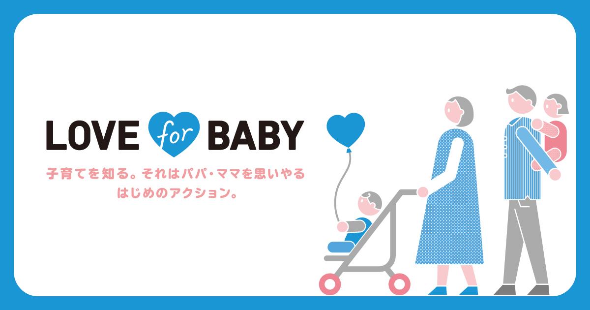 子育て応援プロジェクト「LOVE for BABY」がスタート!「子育て応援トレイン」は、5/2より小田急線で運行開始!