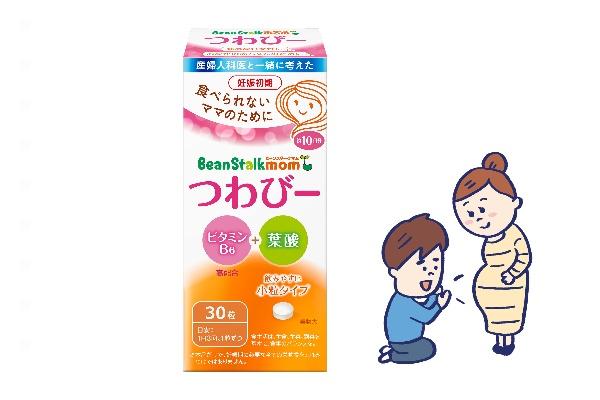 プレゼント!ごはんが食べられない妊婦さんのためのサプリメント「ビーンスタークマム つわびー」