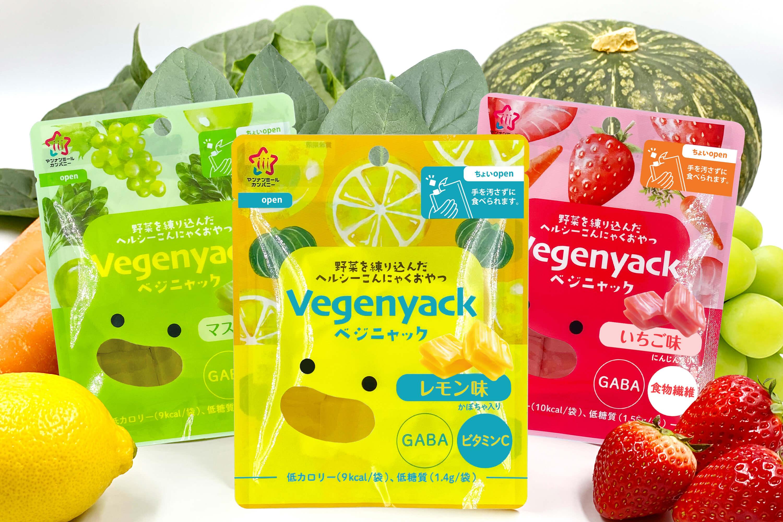 野菜を練り込んだこんにゃくおやつ♪低カロリー&低糖質の「Vegenyack(ベジニャック)レモン味、マスカット味、いちご味」のモニター募集!