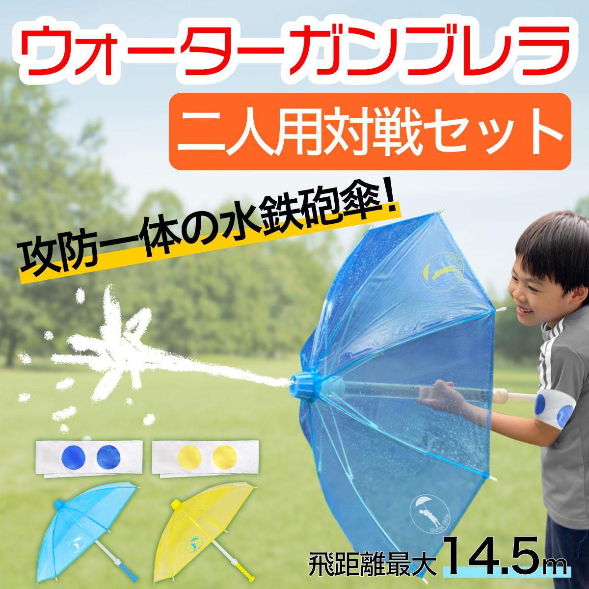 水鉄砲と傘が合体して攻防一体!水遊びが盛り上がる「ウォーターガンブレラ 対戦セット」のモニター募集!
