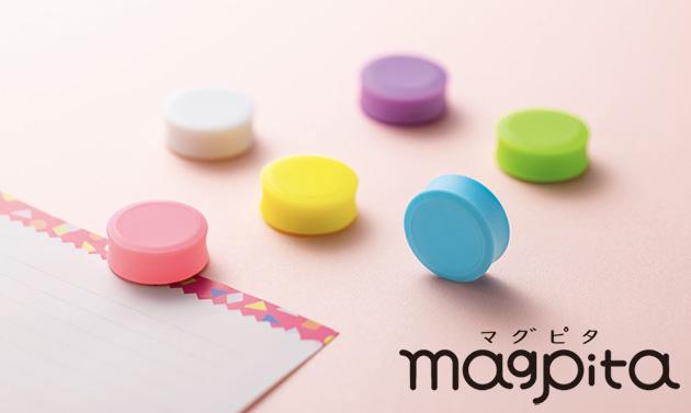 6月10日発売!ママ好みに着せ替えできるシリコンマグネット「マグピタ」のモニター募集!