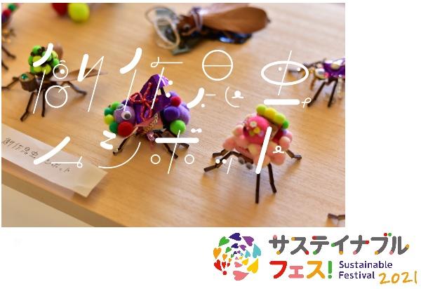 プレゼント!廃材から新種が誕生!?子どもの想像力を育む工作キット「創作昆虫ムシボット」