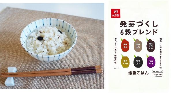 プレゼント!お米に混ぜて炊くだけで栄養価がぐんとアップ♪発芽雑穀100%使用「発芽づくし6穀ブレンド」