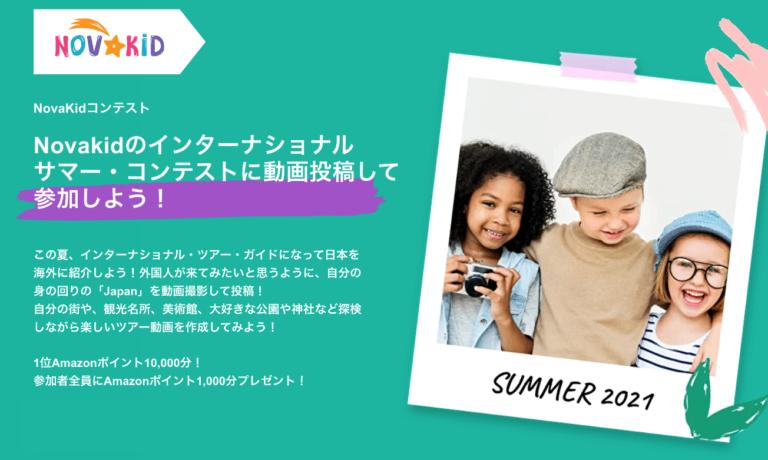 【謝礼1000円!】Novakid(ノバキッド)のインターナショナル サマー・コンテスト動画投稿に参加しよう!