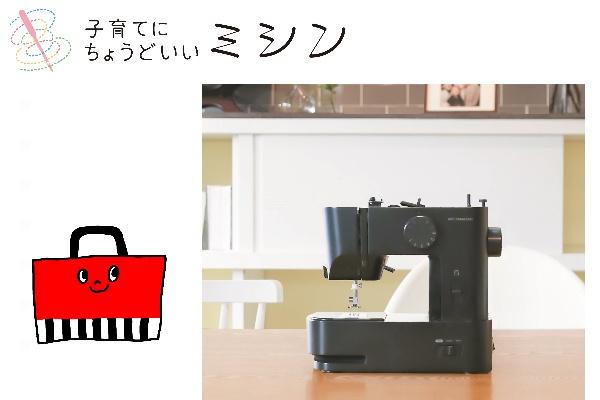 売れすぎて3ヵ月待ち!初心者ママも使いやすいシンプルなミシン「子育てにちょうどいいミシン」のモニター募集!