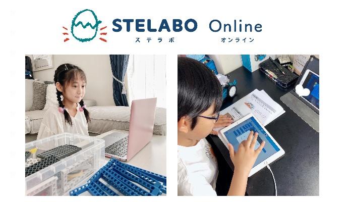 STEAM・プログラミングが学べる「STELABO Online(ステラボオンライン)体験レッスン」モニターママの口コミ!