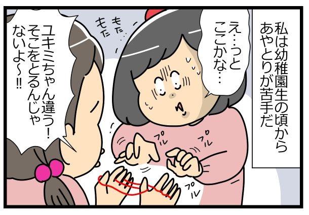 【子育てマンガ】Instagramで人気の子育てマンガ第48回 『ユキタくんとユキミさん』