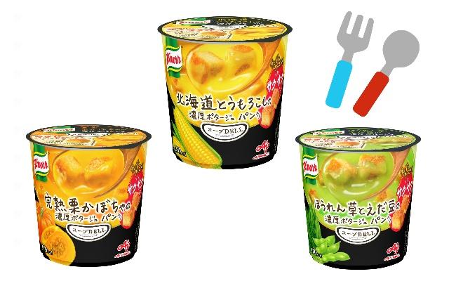 プレゼント!食べ応えのあるサクサクパン入りスープが新登場!「クノール®スープDELI®」3種セット