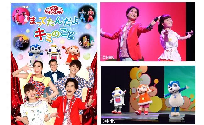 9月8日発売!DVD 「おかあさんといっしょ ファミリーコンサート まってたんだよ キミのこと」視聴モニター募集!