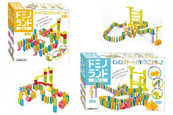 組み立てて楽しい、倒して楽しい♪想像力が高まるおもちゃ「ドミノランド63ピース」と「ドミノランド129ピース」のモニター募集!