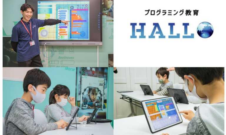 楽しみながらも遊びだけでは終わらない!「プログラミング教育HALLO(ハロー)」<名古屋・本山校>のモニター募集!