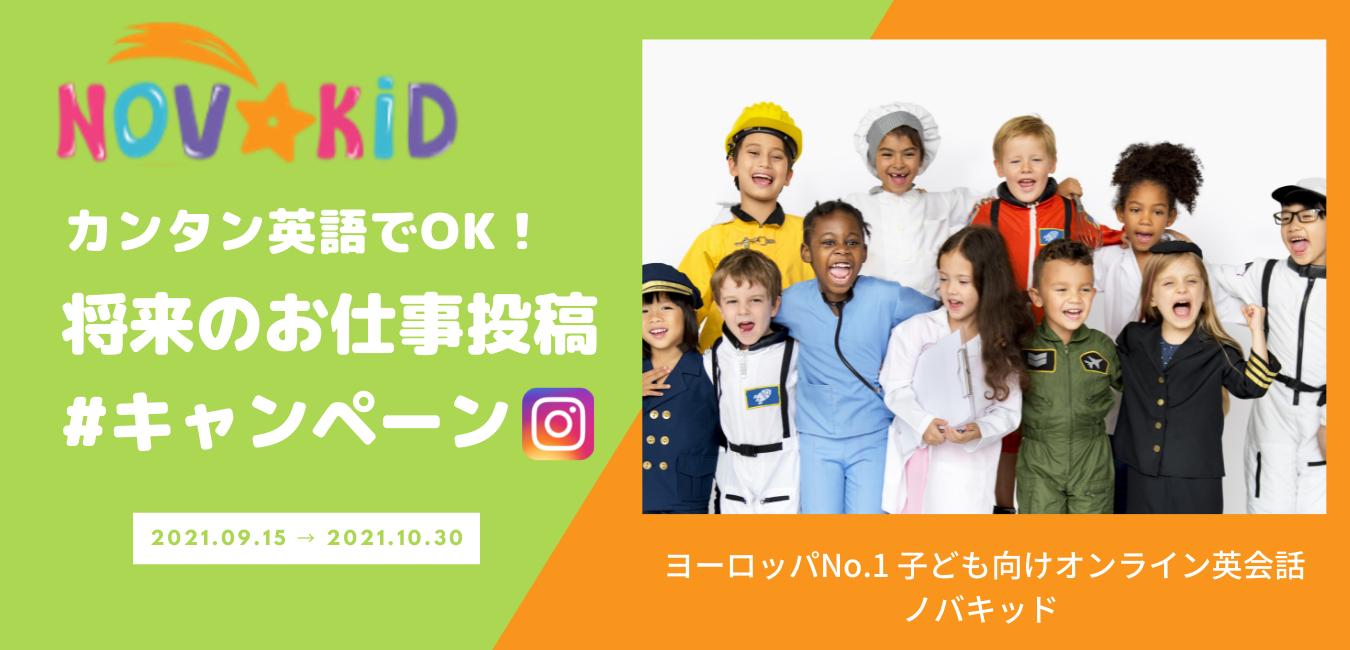【謝礼2000円!】Novakid(ノバキッド)の「将来のお仕事投稿」キャンペーンに参加しよう!
